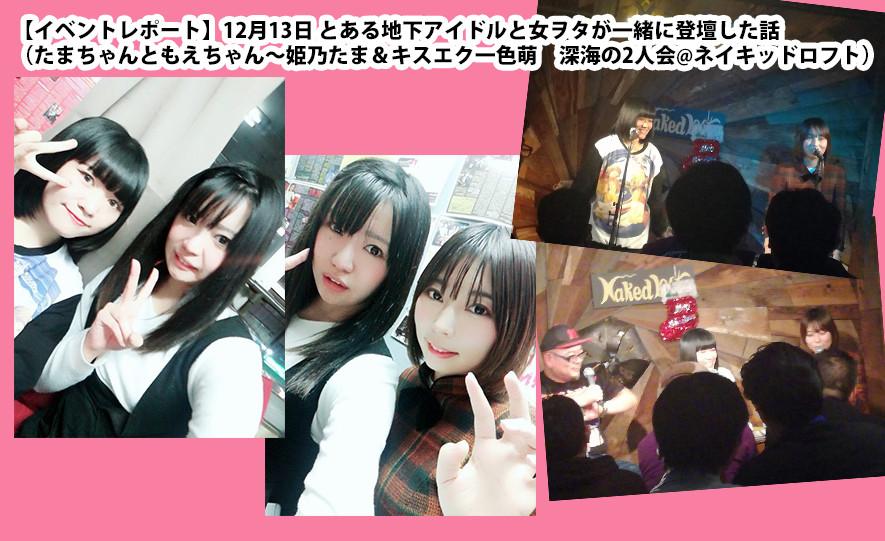 地下アイドル 5ちゃん