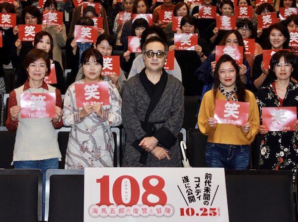 映画『108〜海馬五郎の復讐と冒険〜』公開直前イベントで松尾スズキが人生相談!「みんな孤独、文化も孤独を埋めるもの」