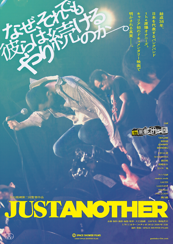 just_another_メインビジュアル.png