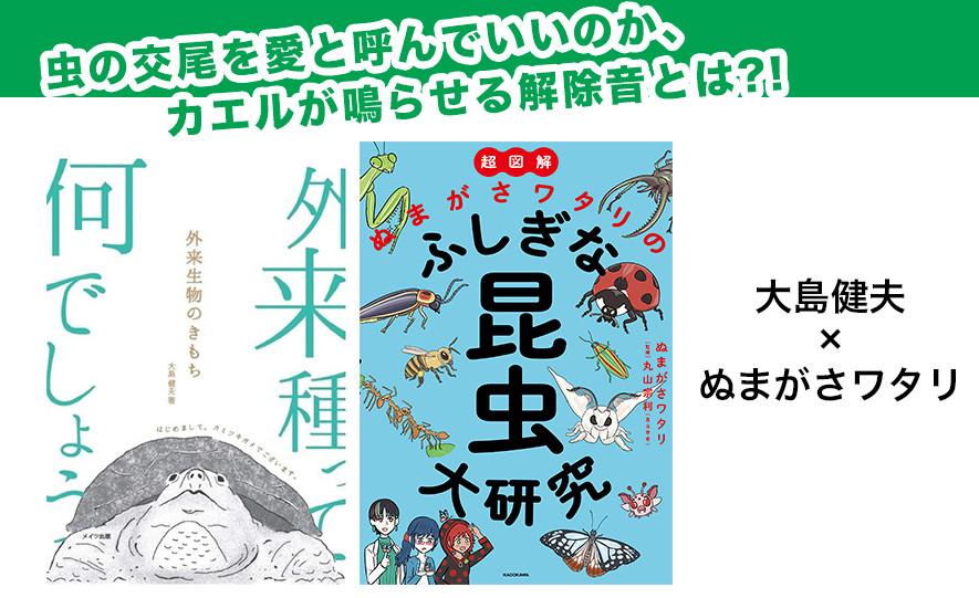 虫の交尾を愛と呼んでいいのか、カエルが鳴らせる解除音とは?!  大島健夫×ぬまがさワタリの対談イベントでわかったいきものの愛の形!