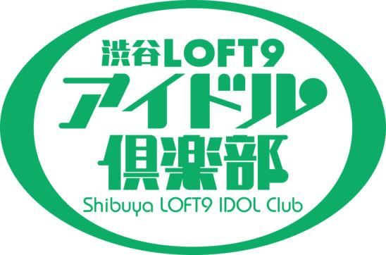 idolclub_logo_circle_lime_RGB_original-548x362.jpg