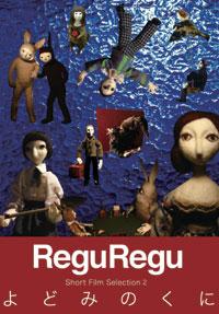 ReguRegu/よどみのくに