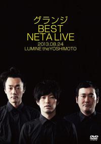 グランジ BEST NETA LIVE DVD/グランジ