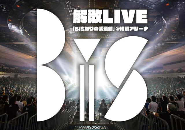 BiS解散LIVE「BiSなりの武道館」(仮)