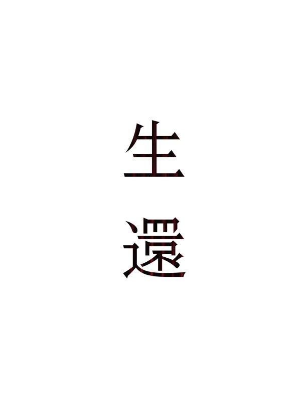 五十嵐隆 / 『生還』live at NHKホール 2013/05/08