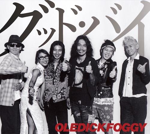 OLEDICKFOGGY / グッド・バイ