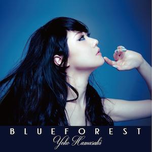 浜崎容子 / Blue Forest