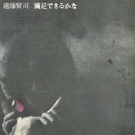 満足できるかな Deluxe Edition / 遠藤賢司