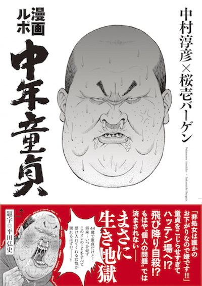 ルポ中年童貞 / 中村淳彦×桜壱バーゲン