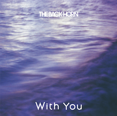 With You(初回限定盤) / THE BACK HORN