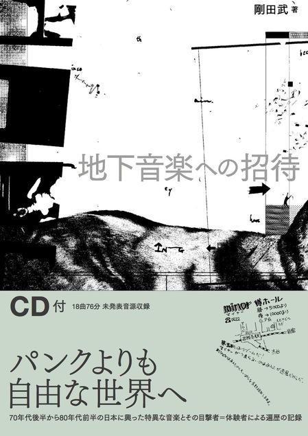地下音楽への招待 / 剛田武