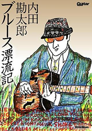 内田勘太郎 ブルース漂流記 / 内田勘太郎