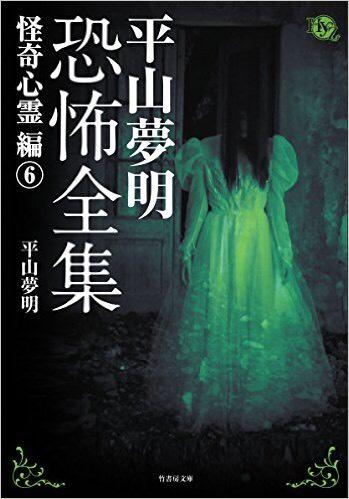 恐怖全集 怪奇心霊編6 / 平山夢明