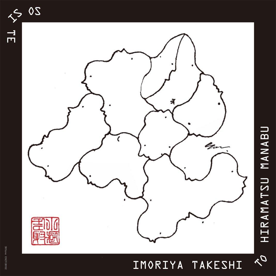 Split 7inch Vinyl / 射守矢雄と平松学/SOSITE