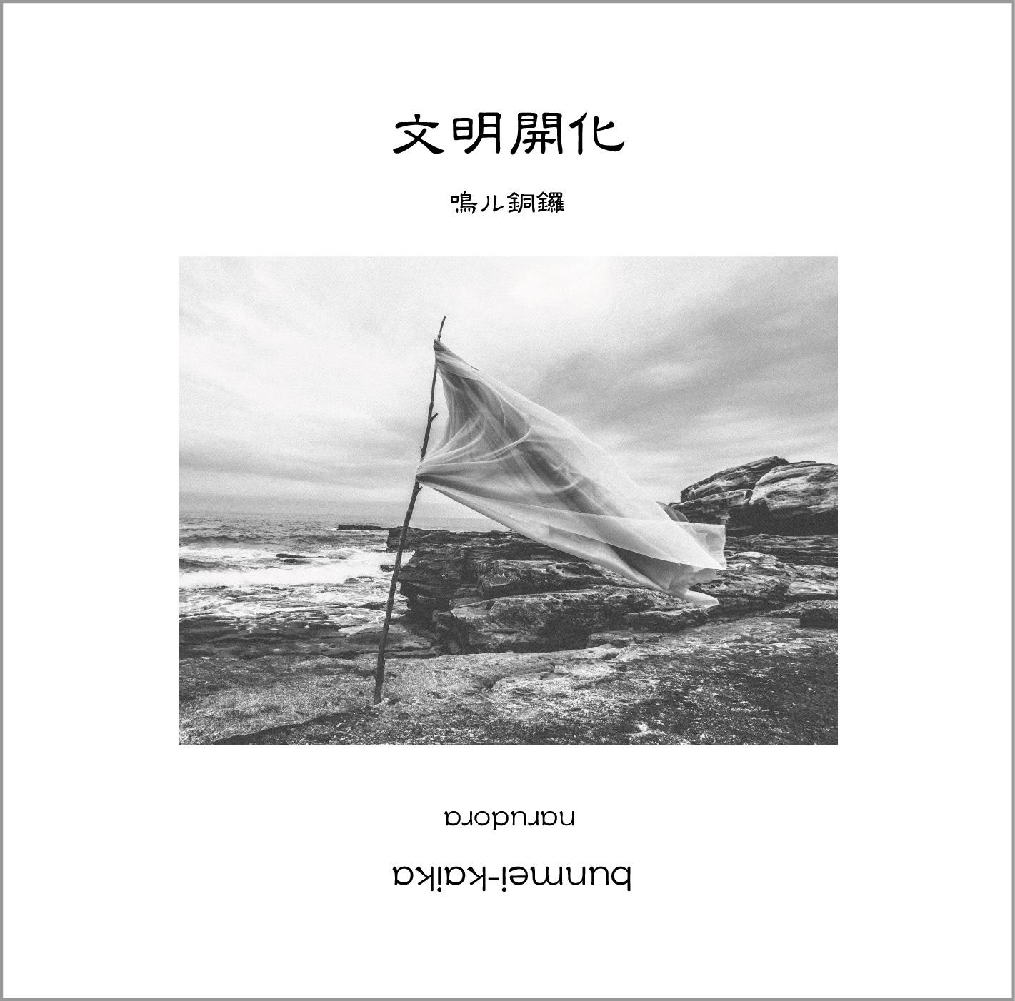 鳴ル銅鑼 / 文明開化