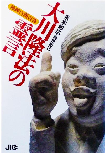 米本和広・島田裕巳 / 大川隆法の霊言 神理百問百答
