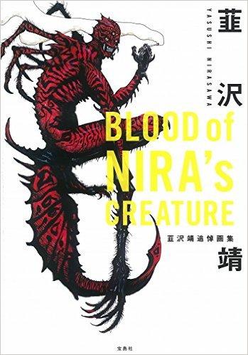 韮沢靖 / BLOOD of NIRA's CREATURE 韮沢靖追悼画集