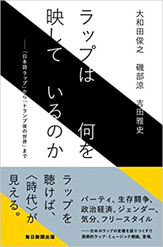 大和田俊之、磯部涼、吉田雅史 / ラップは何を映しているのか ー「日本語ラップ」から