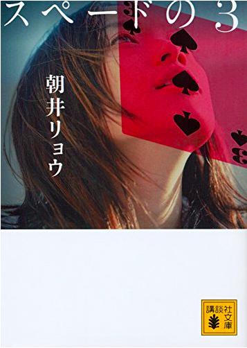 朝井リョウ / スペードの3