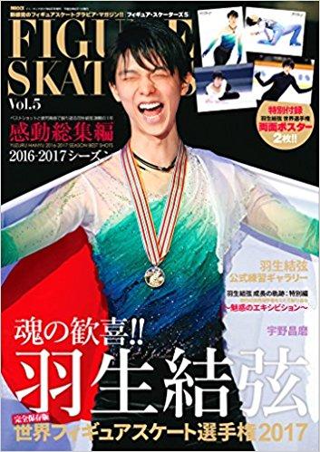 FIGURE SKATERS Vol.5 2017年06月号