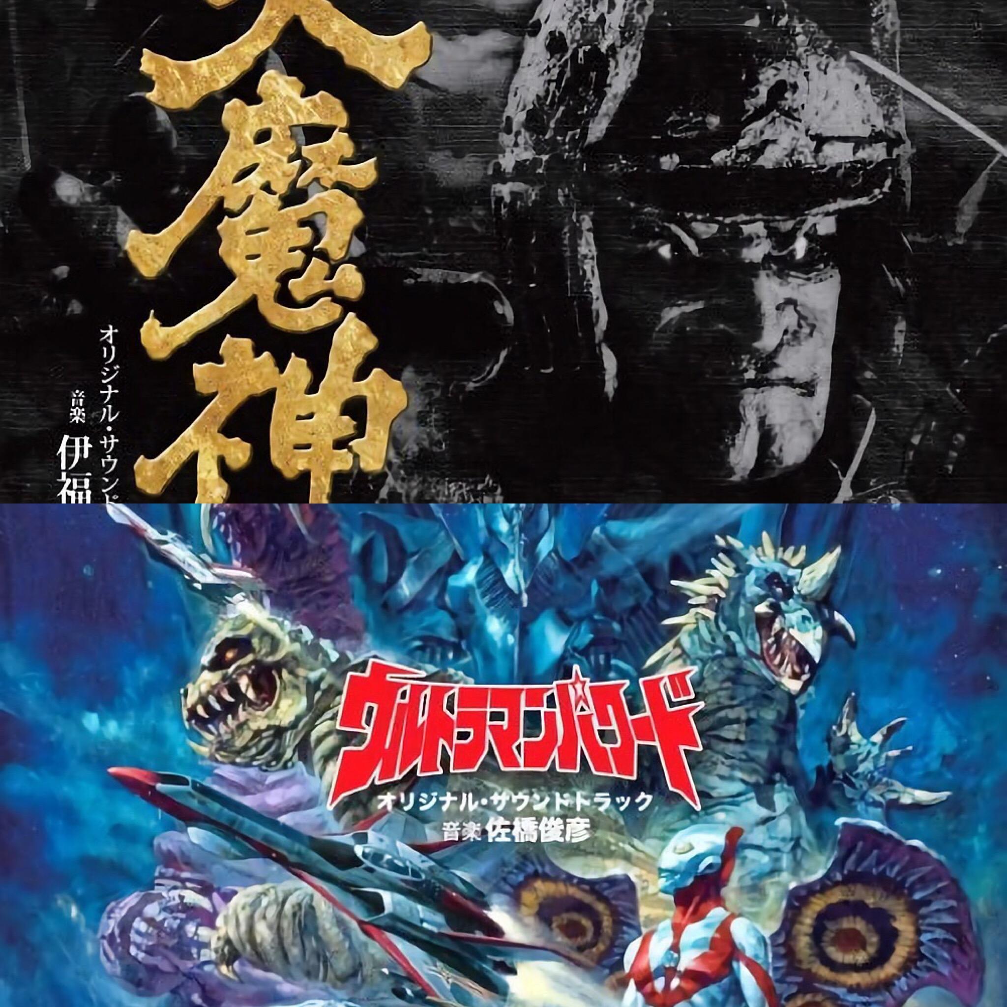 大魔神 オリジナル・サウンドトラック / ウルトラマンパワード オリジナル・サウンドトラック
