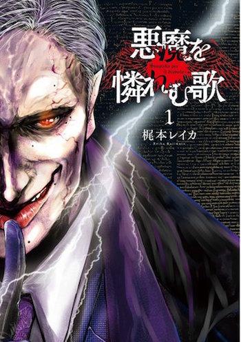 梶本レイカ / 悪魔を憐れむ歌 1巻