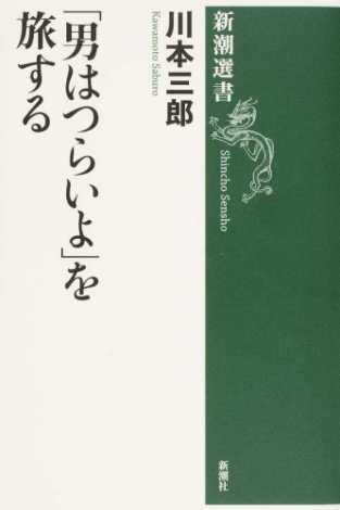 川本三郎 / 「男はつらいよ」を旅する