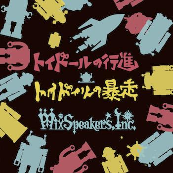 Mix Speaker's,Inc. / トイドールの行進/トイドールの暴走