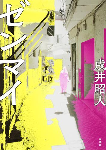 戌井昭人 / ゼンマイ