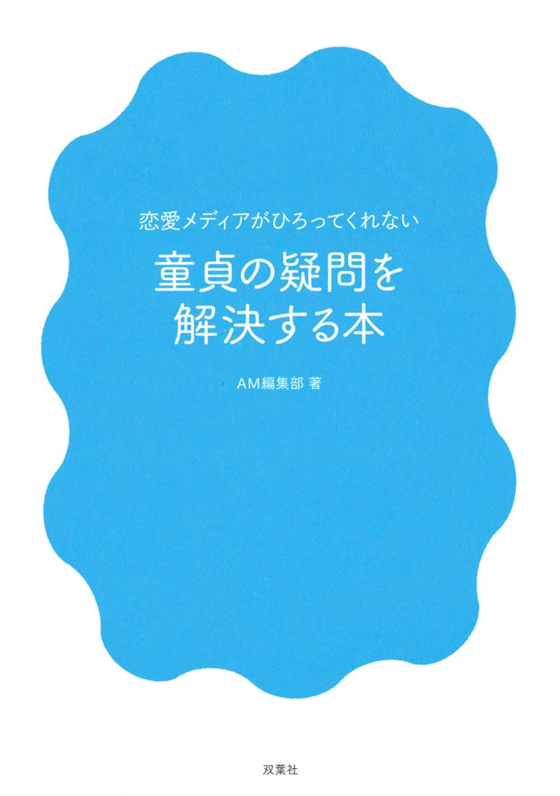 AM編集部 / 恋愛メディアがひろってくれない 童貞の疑問を解決する本