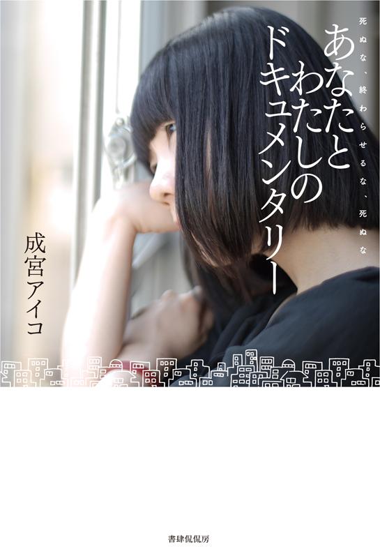あなたとわたしのドキュメンタリー / 成宮アイコ