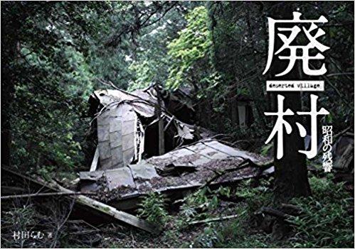 廃村 昭和の残響 / 村田らむ