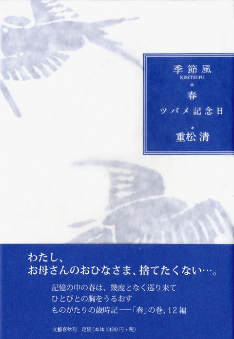 ツバメ記念日―季節風 春 / 重松清