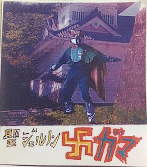 聖ジェルノン卍ガマ