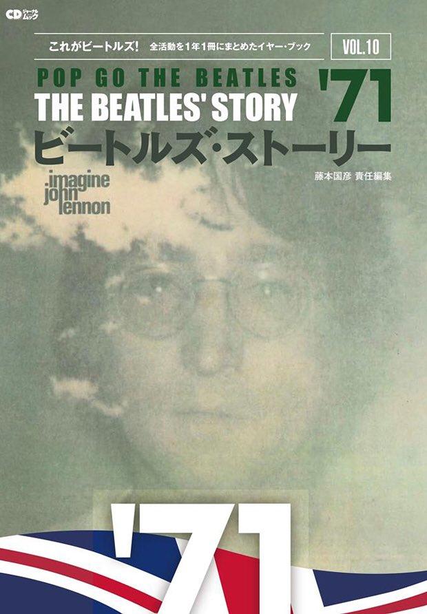 ビートルズ・ストーリーVol.10 1971