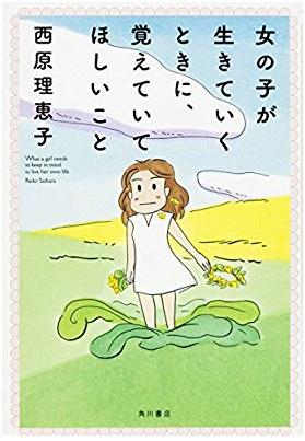 西原理恵子 「女の子が生きていくときに、覚えていてほしいこと」