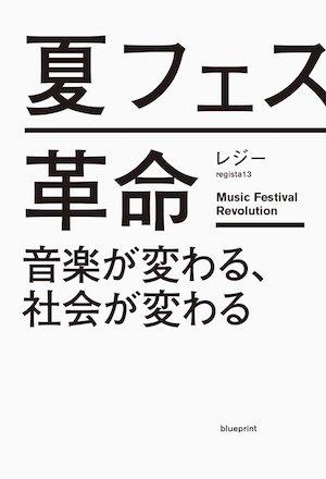 レジ― 「夏フェス革命 音楽が変わる、社会が変わる」