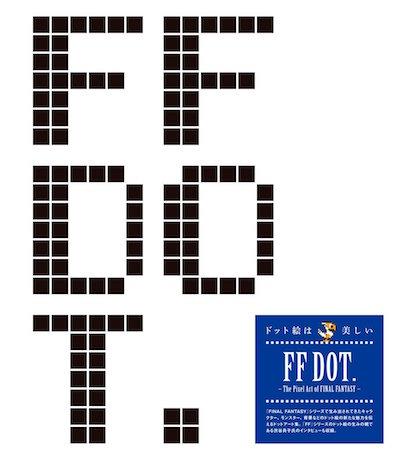 『FF DOT. -The Pixel Art of FINAL FANTASY-』