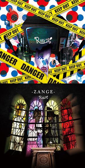 R指定 「規制虫/-ZANGE-」