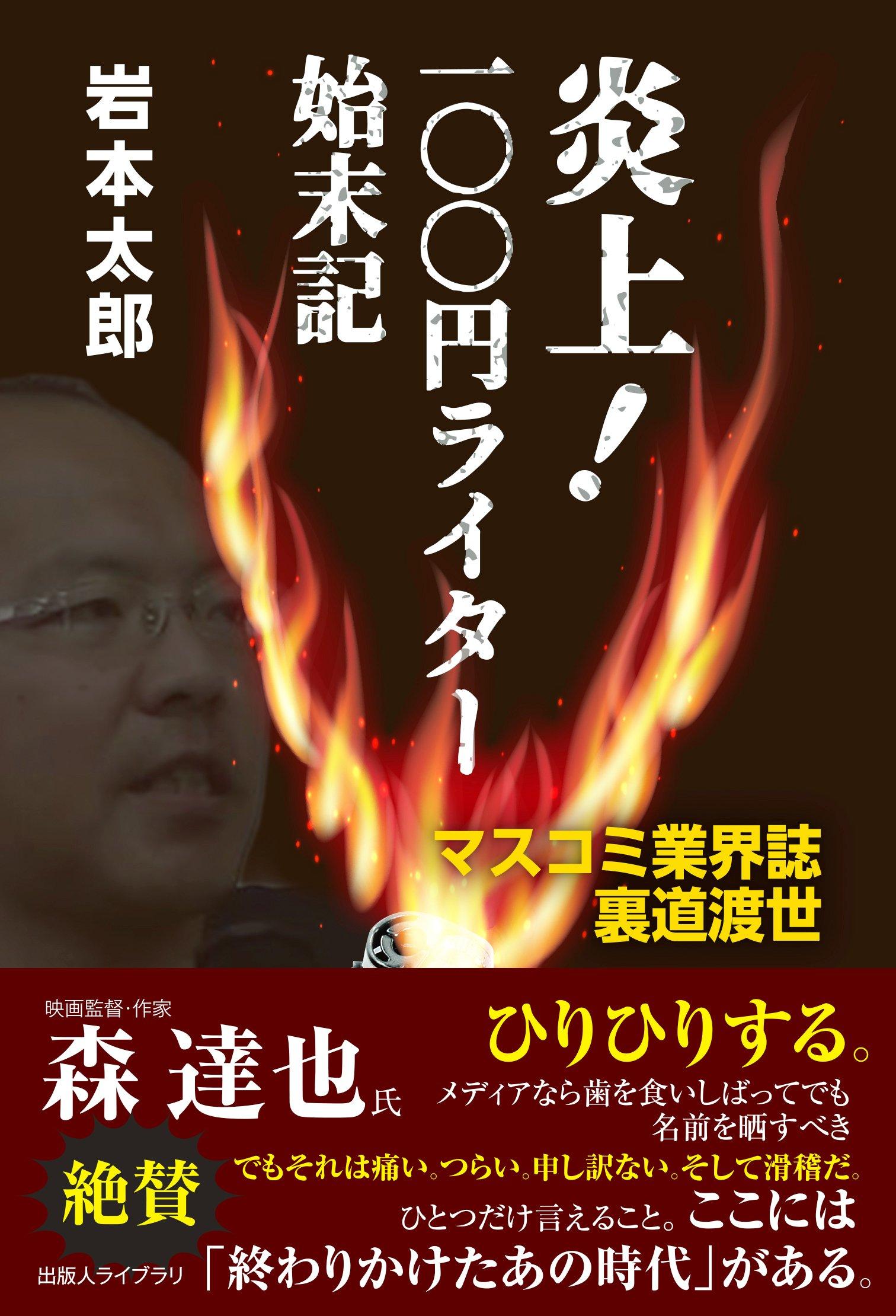 岩本太郎 「炎上! 一〇〇円ライター始末記: マスコミ業界誌裏道渡世」
