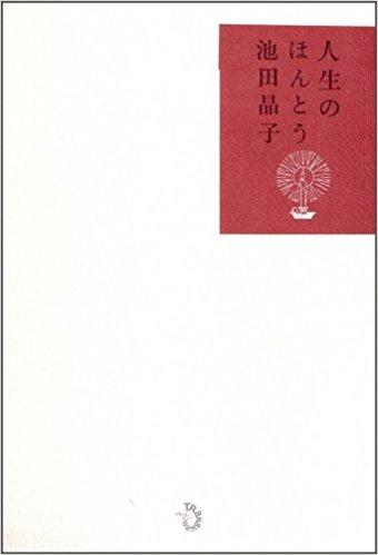池田晶子 「人生のほんとう」