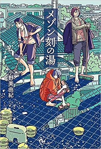 小野美由紀 「メゾン刻の湯」