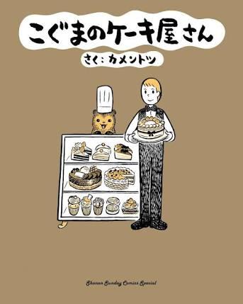 カメントツ 「こぐまのケーキ屋さん」
