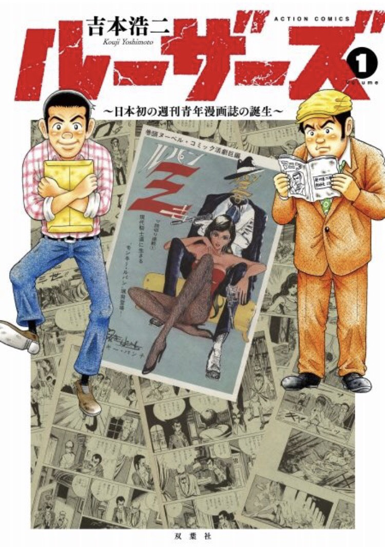 吉本浩ニ 「ルーザーズ①〜日本初の週間青年漫画誌の誕生〜」