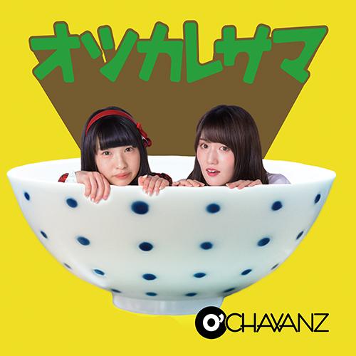 O'CHAWANZ / オツカレサマ