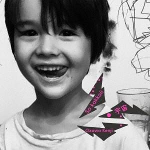 小沢健二 『So kakkoii 宇宙』- 待ちに待った小沢健二の13年ぶりフルアルバム