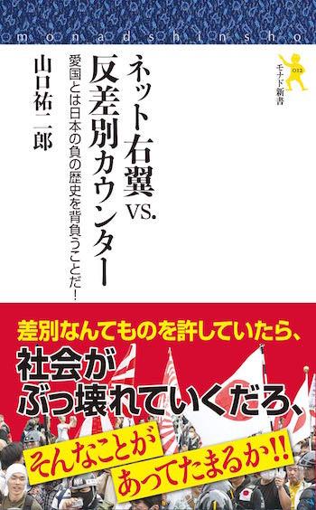 山口祐二郎 『ネット右翼vs.反差別カウンター 愛国とは日本の負の歴史を背負うことだ』- 彼の存在から目が離せない